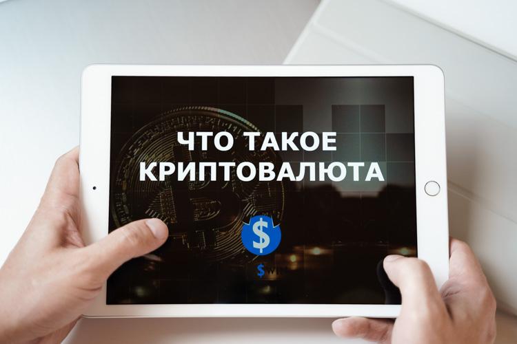Надпись что такое криптовалюта открыта на экране планшета.