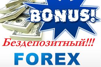 Бездепозитный бонус Форекс: с выводом прибыли, без верификации и пополнения  депозита