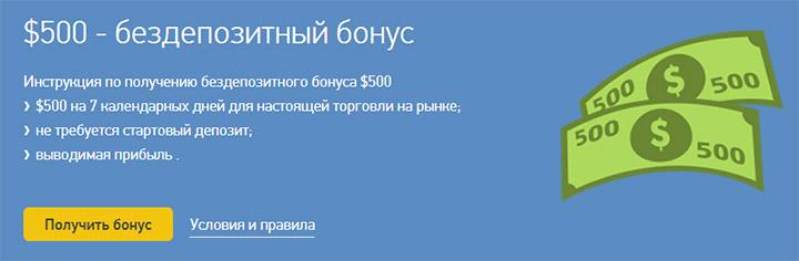 Изображение - Бинарные опционы без вложений bonus