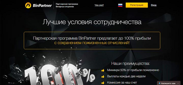 Изображение - Бинарные опционы без вложений usloviya-sotrudnichestva