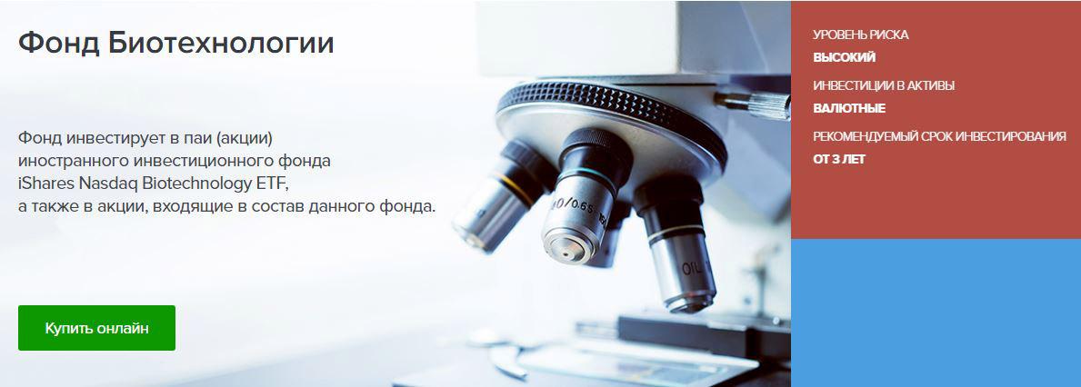 Изображение - Управление активами биотехнологии сбербанк pif-biotekhnologii