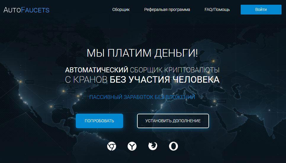 Программа бесплатного автоматического скачивания биткоинов онлайн игры бесплатно с заработком