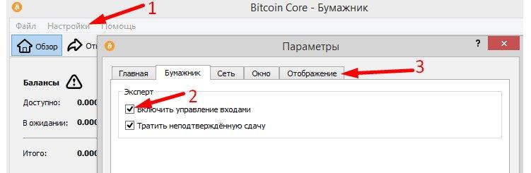 Для чего нужен биткоин коре индекс валют форекс онлайн