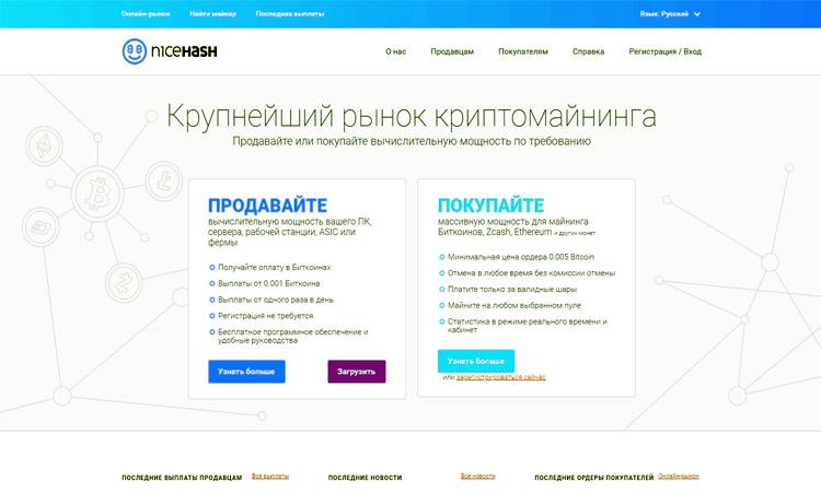 NiceHash: кошелек сервиса криптомайнинга